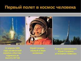 Первый полет в космос человека 12 апреля 1961 года космический корабль «Восто