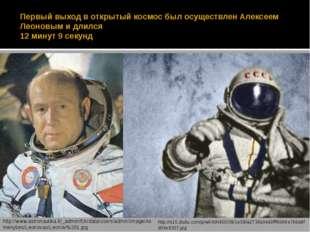 Первый выход в открытый космос был осуществлен Алексеем Леоновым и длился 12