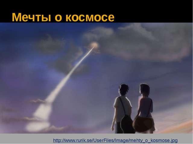 Мечты о космосе http://www.rurik.se/UserFiles/Image/mehty_o_kosmose.jpg