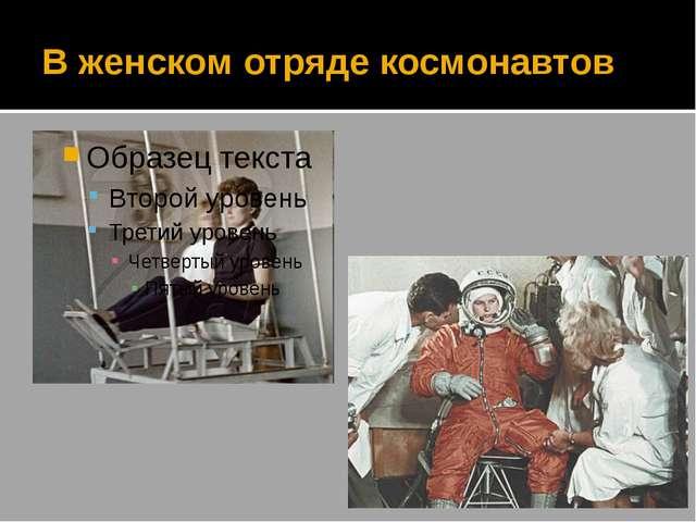 В женском отряде космонавтов