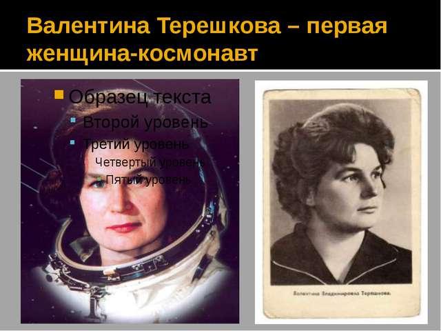 Валентина Терешкова – первая женщина-космонавт