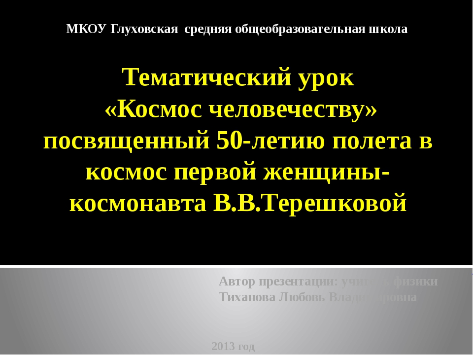 МКОУ Глуховская средняя общеобразовательная школа Тематический урок «Космос ч...