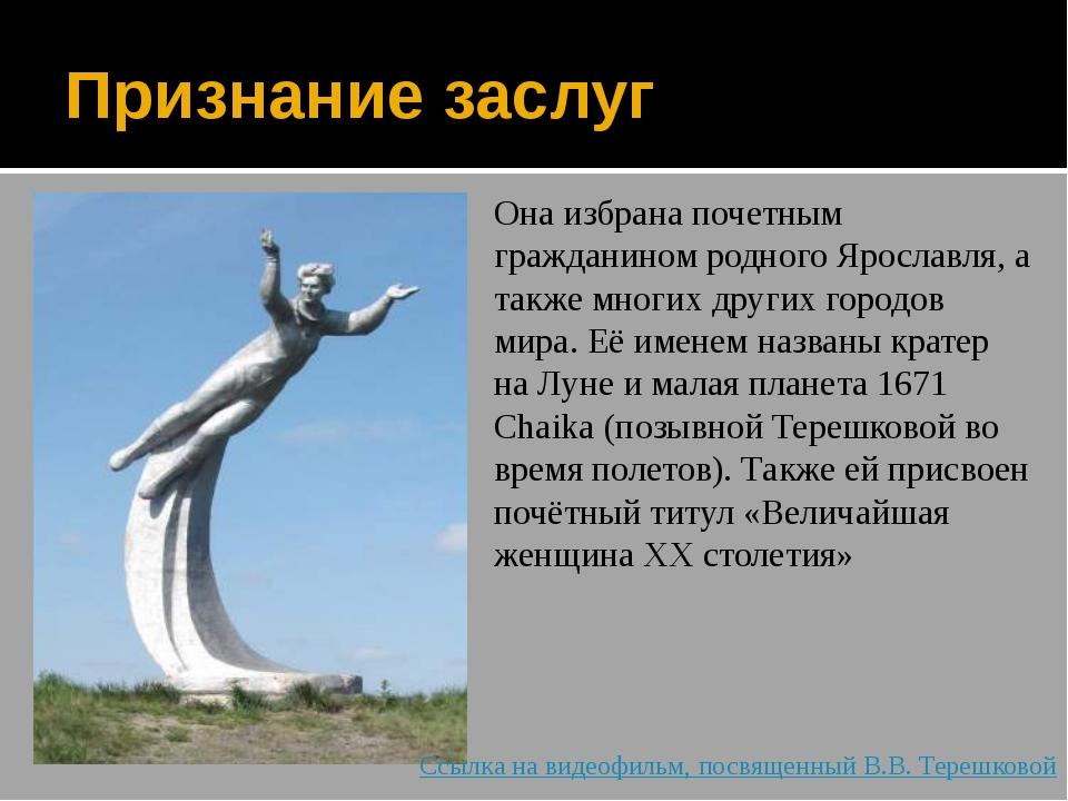 Признание заслуг Она избрана почетным гражданином родного Ярославля, а также...