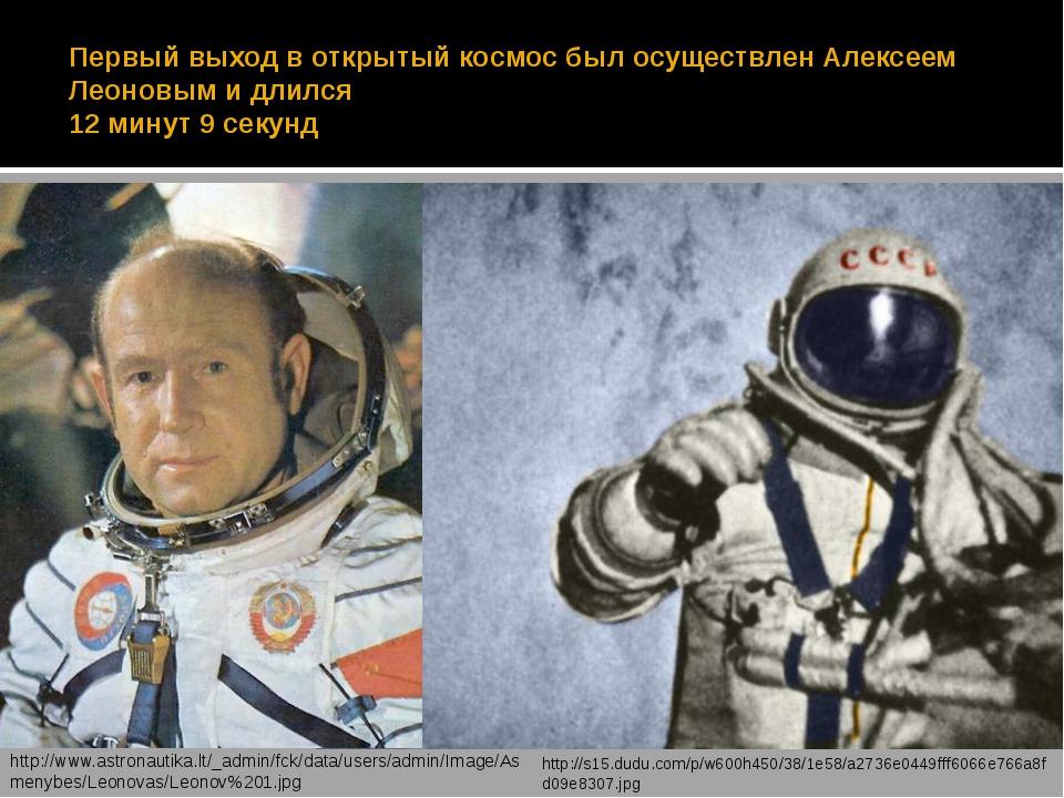 Первый выход в открытый космос был осуществлен Алексеем Леоновым и длился 12...