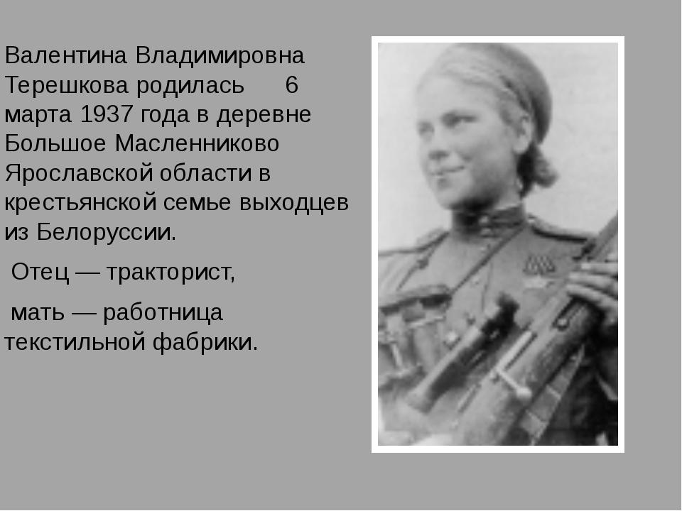 Валентина Владимировна Терешкова родилась 6 марта 1937 года в деревне Большое...