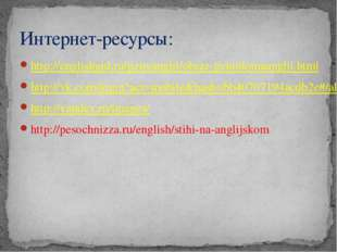 http://englishgid.ru/jiznvanglii/obraz-jizni/domaanglii.html http://vk.com/lo