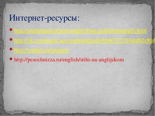 http://englishgid.ru/jiznvanglii/obraz-jizni/domaanglii.html http://vk.com/lo...