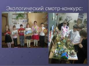 Экологический смотр-конкурс: