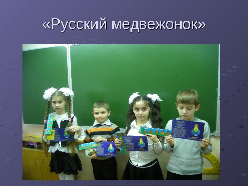 «Русский медвежонок»