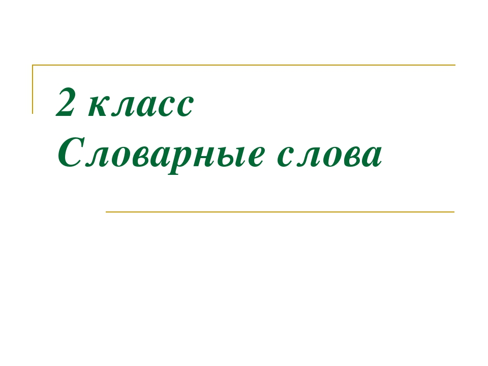 2 класс Словарные слова
