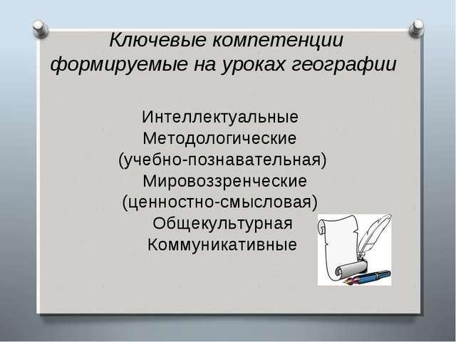 Ключевые компетенции формируемые на уроках географии Интеллектуальные Методол...