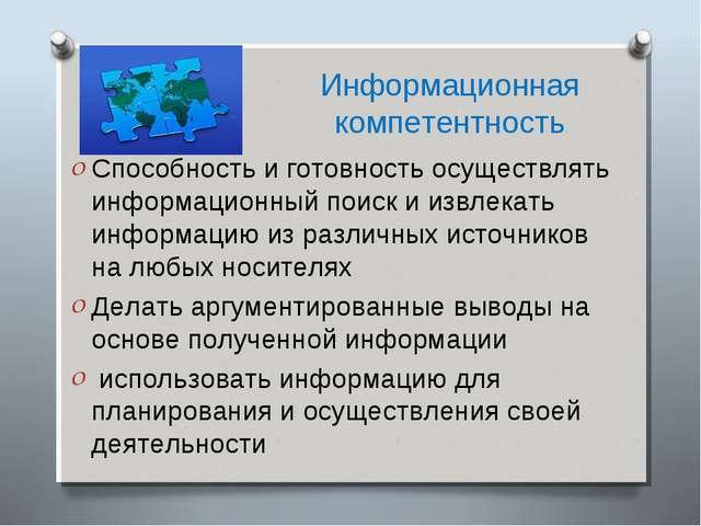 Информационная компетентность Способность и готовность осуществлять информаци...