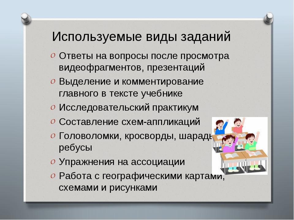 Используемые виды заданий Ответы на вопросы после просмотра видеофрагментов,...