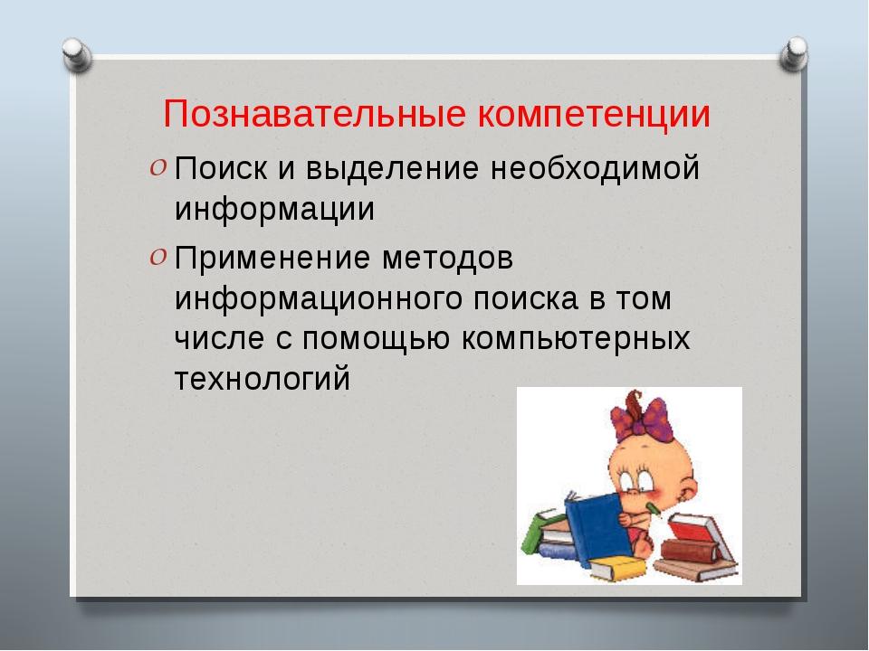 Познавательные компетенции Поиск и выделение необходимой информации Применени...