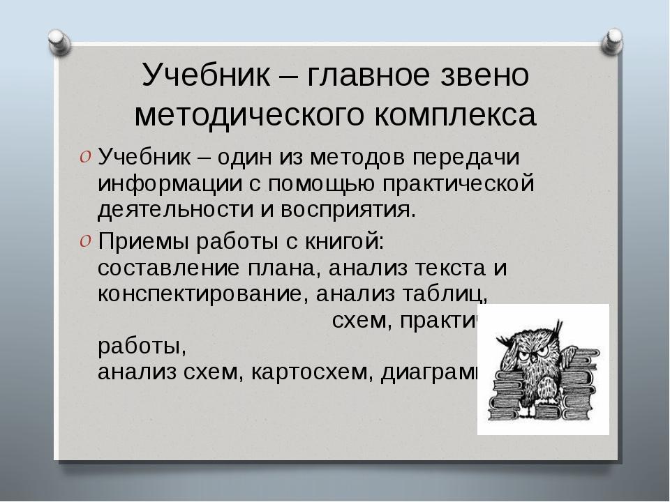 Учебник – главное звено методического комплекса Учебник – один из методов пер...