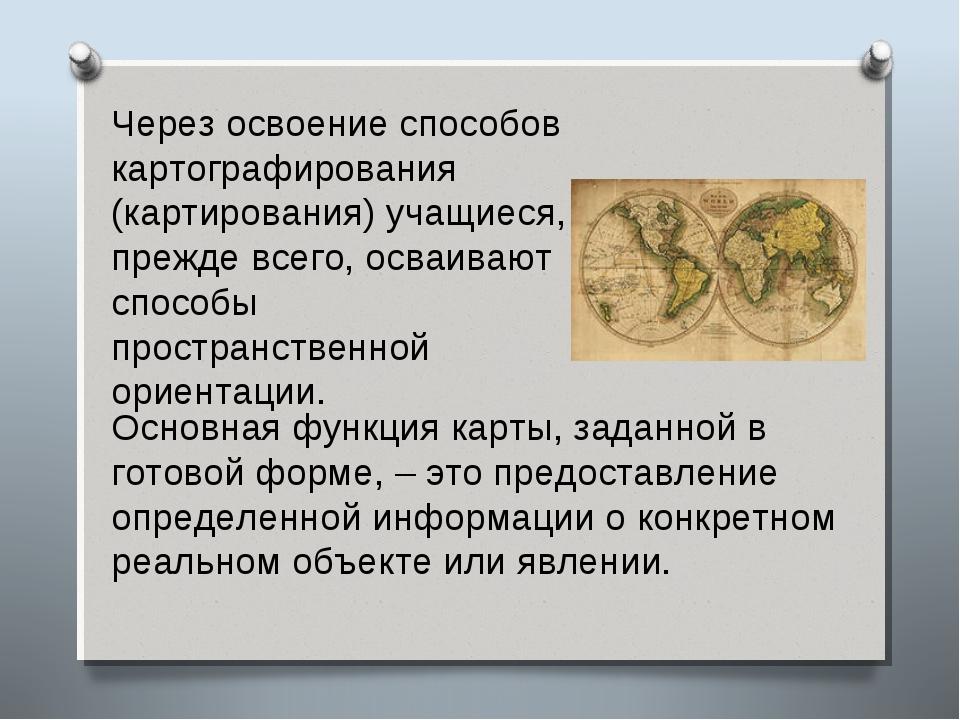 Основная функция карты, заданной в готовой форме, – это предоставление опреде...