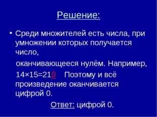 Решение: Среди множителей есть числа, при умножении которых получается число,