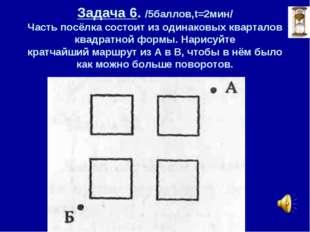 Задача 6. /5баллов,t=2мин/ Часть посёлка состоит из одинаковых кварталов ква