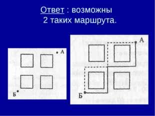 Ответ : возможны 2 таких маршрута.