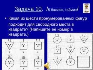 Задача 10. /5 баллов, t=2мин/ Какая из шести пронумерованных фигур подходит д
