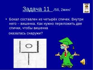Задача 11 ./5б, 2мин/ Бокал составлен из четырёх спичек. Внутри него – вишенк