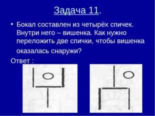 Задача 11. Бокал составлен из четырёх спичек. Внутри него – вишенка. Как нужн