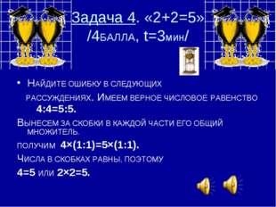 Задача 4. «2+2=5» /4БАЛЛА, t=3мин/ НАЙДИТЕ ОШИБКУ В СЛЕДУЮЩИХ РАССУЖДЕНИЯХ. И