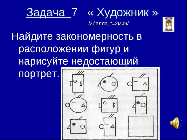 Задача 7 « Художник » /2балла, t=2мин/ Найдите закономерность в расположении...