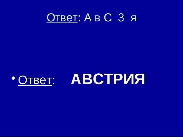 Ответ: А в С 3 я Ответ: АВСТРИЯ