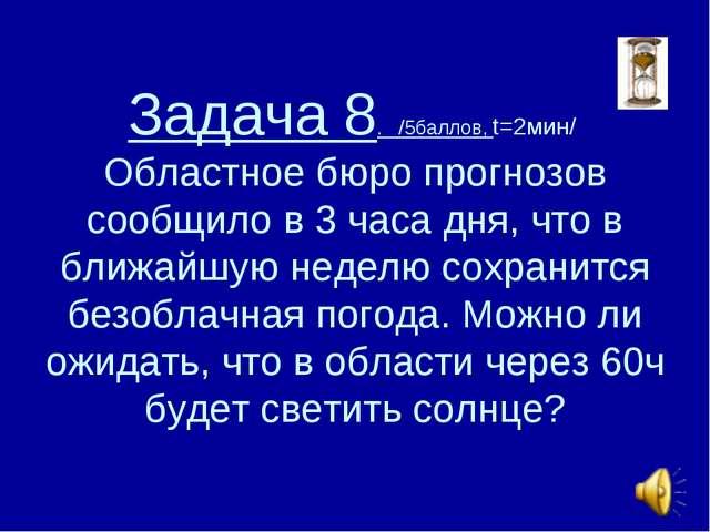 Задача 8. /5баллов, t=2мин/ Областное бюро прогнозов сообщило в 3 часа дня, ч...