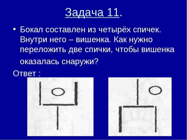 Задача 11. Бокал составлен из четырёх спичек. Внутри него – вишенка. Как нужн...