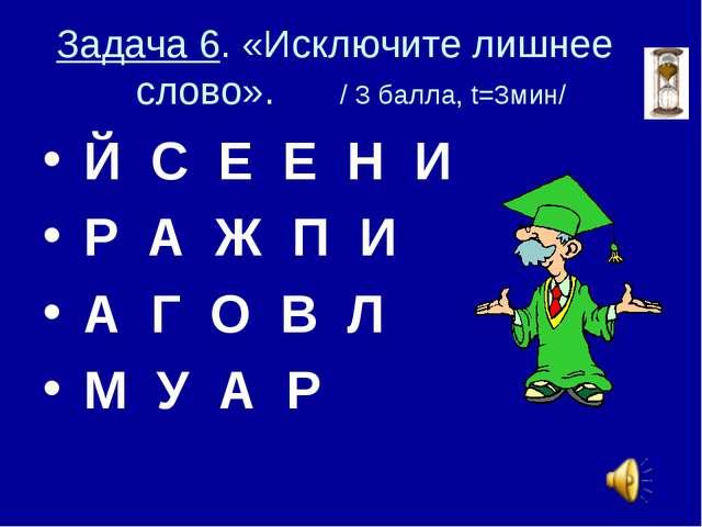 Задача 6. «Исключите лишнее слово». / 3 балла, t=3мин/ Й С Е Е Н И Р А Ж П И...