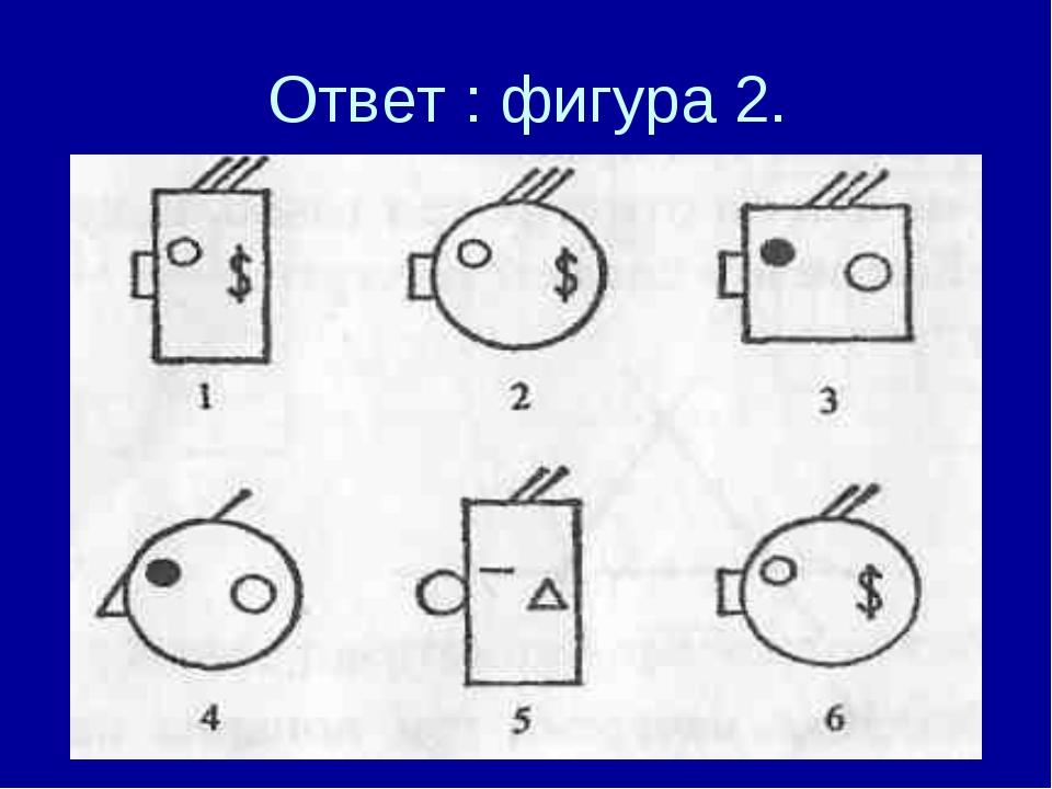 Ответ : фигура 2.