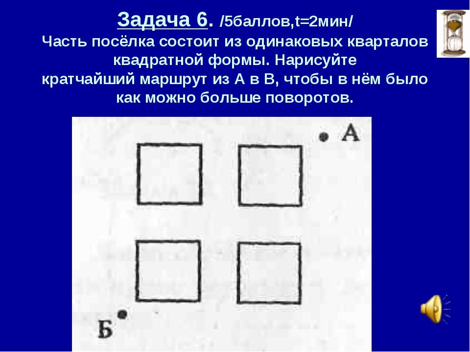 Задача 6. /5баллов,t=2мин/ Часть посёлка состоит из одинаковых кварталов ква...