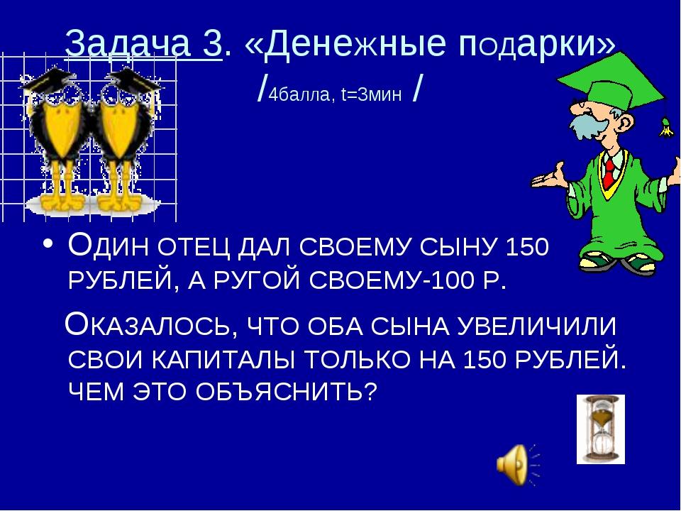 Задача 3. «ДенеЖные пОДарки» /4баЛЛа, t=3мин / ОДИН ОТЕЦ ДАЛ СВОЕМУ СЫНУ 150...