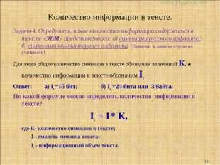 Количество информации в тексте. Задача 4. Определить, какое количество информ