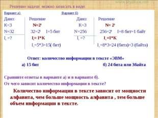Решение задачи можно записать в виде: Вариант а) Вариант б) Дано: Решение Дан