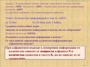 Задача 5. В предыдущей задаче изменим содержание текста, вместо текста «ЭВМ»