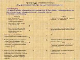 Проверка Д/З и повторение темы: «Содержательный подход к определению информац