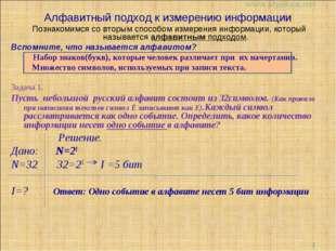 Алфавитный подход к измерению информации Познакомимся со вторым способом изме