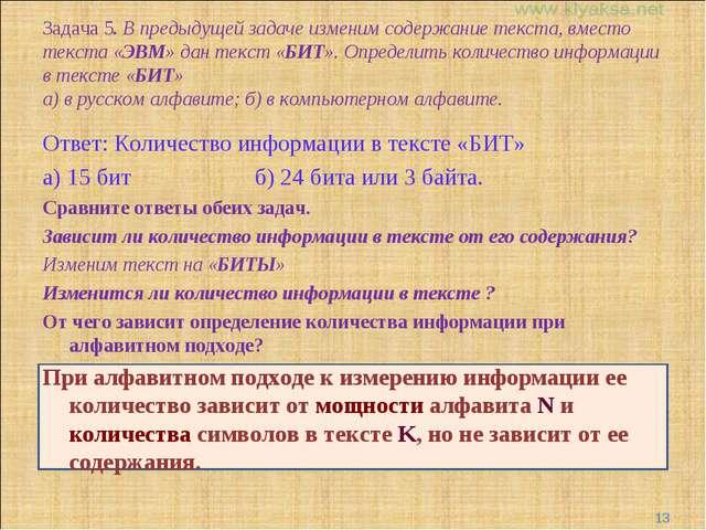 Задача 5. В предыдущей задаче изменим содержание текста, вместо текста «ЭВМ»...