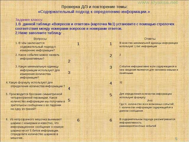 Проверка Д/З и повторение темы: «Содержательный подход к определению информац...