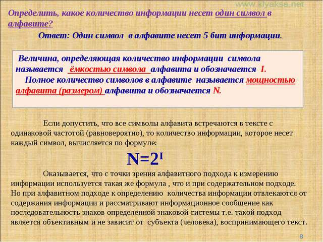 Определить, какое количество информации несет один символ в алфавите? Ответ:...