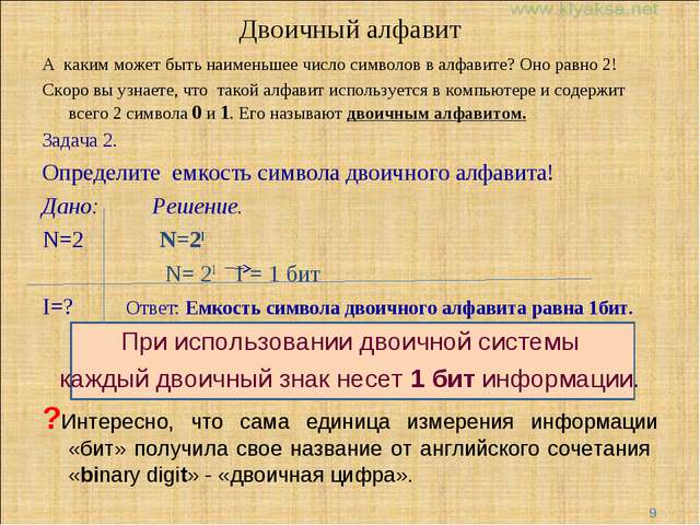 Двоичный алфавит А каким может быть наименьшее число символов в алфавите? Оно...