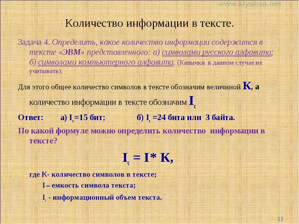Количество информации в тексте. Задача 4. Определить, какое количество информ...