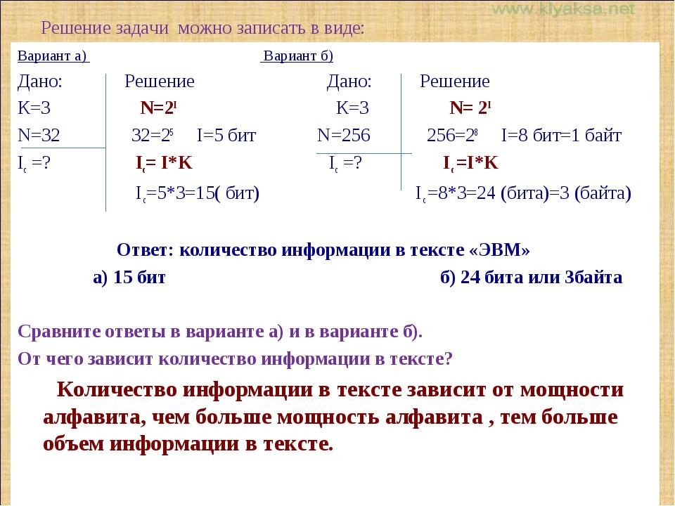 Решение задачи можно записать в виде: Вариант а) Вариант б) Дано: Решение Дан...