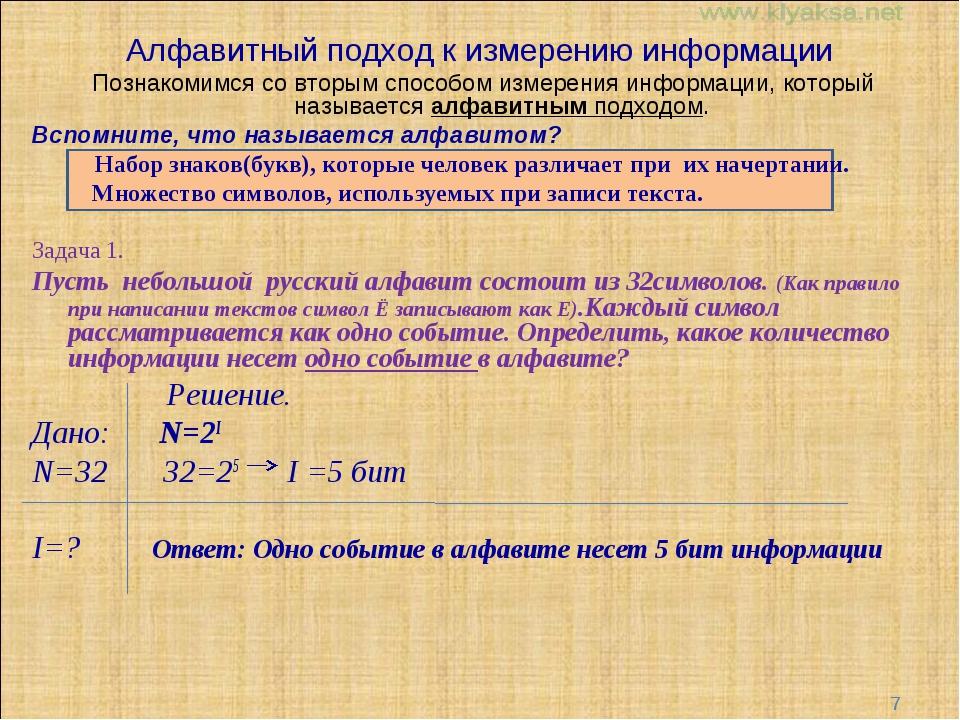 Алфавитный подход к измерению информации Познакомимся со вторым способом изме...