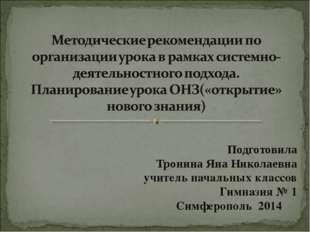 Подготовила Тронина Яна Николаевна учитель начальных классов Гимназия № 1 Сим