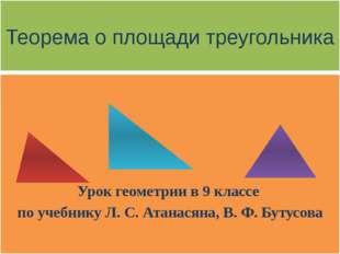 Теорема о площади треугольника Урок геометрии в 9 классе по учебнику Л. С. Ат
