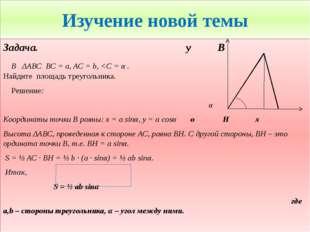 Изучение новой темы Задача. у В В ΔАВС ВС = а, АС = b,